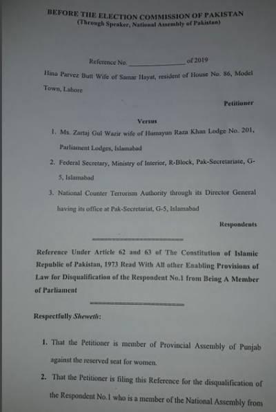 مسلم لیگ ن کی ایم پی اے حنا پرویز بٹ نے وزیر مملکت زرتاج گل کے خلاف اسپیکر کو ریفرنس دائر کردیا