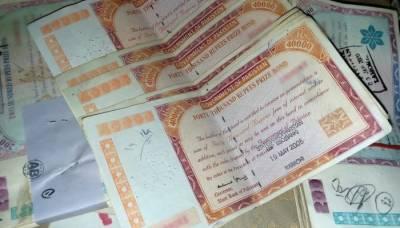 اسٹیٹ بینک نے 40 ہزار کے پرائز بانڈز کی فروخت بند کردی