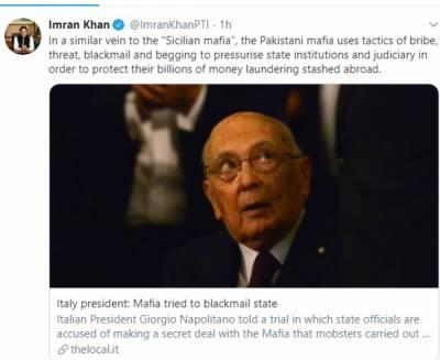 """پاکستانی مافیا """"سسیلین مافیا"""" کی طرح دباؤڈال رہا ہے : وزیر اعظم عمران خان"""