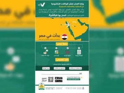 سعودی عرب نے بیرون ملکمقیم شہریوں کے لئے آن لائن ایجنسی سسٹم کا افتتاح کردیا۔