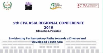 دولت مشترکہ کی پارلیمانی ایسوسی ایشن کی پانچویں ایشیاءعلاقائی کانفرنس کل سےاسلام آبادمیں شروع