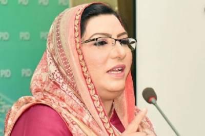 کشمیر کی آزادی کے بغیر پاکستان کی خوشیاں ادھوری ہیں: معاون خصوصی اطلاعات ڈاکٹر فردوس عاشق اعوان