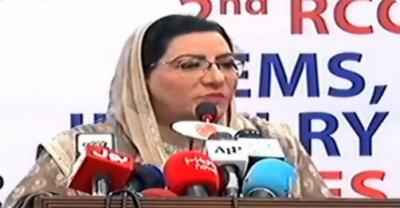 مقبوضہ کشمیر میں انسانی حقوق کی خلاف ورزیاں شدید تشویش کاباعث ہیں:ڈاکٹر فردوس