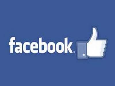 فیس بک کا اپنا مقبول ترین فیچر ختم کرنے کا فیصلہ