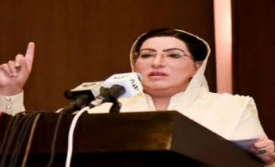 پاکستان کی موثرسفارتکاری کی وجہ سےدنیانےمقبوضہ کشمیرکے بارے میں بھارت کابیانیہ مسترد کردیا ہے:ڈاکٹرفردوس