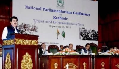 پارلیمنٹیرینز کانفرنس کا بھارت سے مقبوضہ کشمیر میں کرفیو ہٹانے،مواصلاتی ذرائع کی بحالی کا مطالبہ