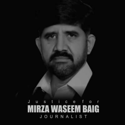 معروف صحافی مرزا وسیم بیگ کے قاتل گرفتار نہ ہونا گجرات انتظامیہ کی نااہلی ہے۔ صدر پی پی سی پی ایف