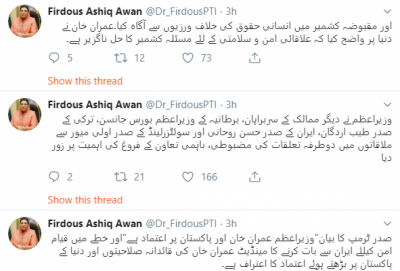 'صدر ٹرمپ کا بیان وزیراعظم عمران خان اور پاکستان پر اعتماد ہے:فردوس عاشق اعوان