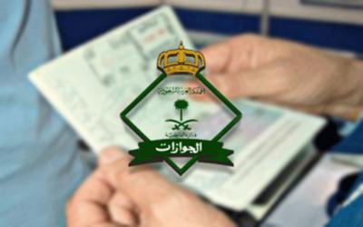 سعودی عرب ملٹی پل ویزے میں اب توسیع نہیں ہوگی۔