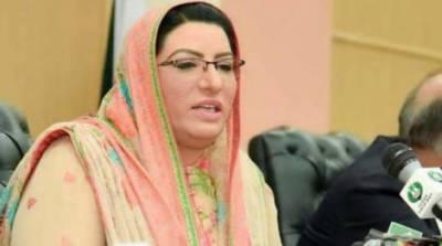 پاکستان سعودی عرب اور ایران اسلامی دنیا کے تین اہم برادر ملک ہیں:فردوس عاشق اعوان