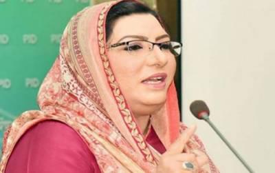 وزیراعظم عمران خان ملت اسلامیہ میں اتحاد و یگانگت اور افہام و تفہیم کے داعی بن کر ابھر رہے ہیں: ڈاکٹر فردوس عاشق اعوان