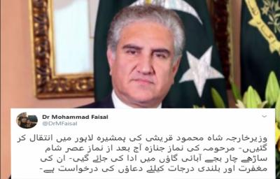 وزیرخارجہ شاہ محمود قریشی کی ہمشیرہ انتقال کر گئیں