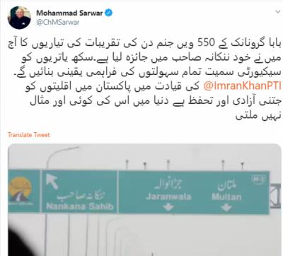 پاکستان میں اقلیتوں کو آزادی اور تحفظ کی دنیا میں کوئی مثال نہیں، گورنر پنجاب