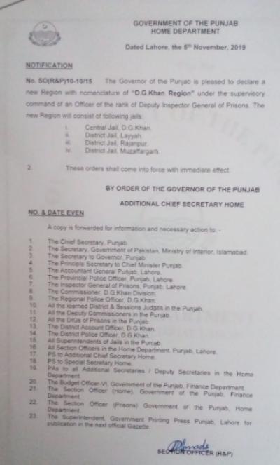 وزیر اعلی کی جانب سے پنجاب میں جیل خانہ جات کی اصلاحات کے تحت ڈیرہ غازی خان کو علیحدہ ریجن کا درجہ دے دیا گیا