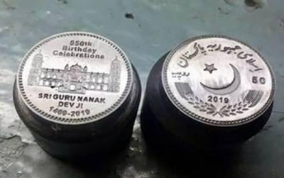 اسٹیٹ بینک آف پاکستان نے بابا گرونانک سالگرہ یادگاری سکہ جاری کردیا