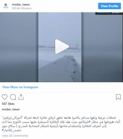 برف سے ڈھکے رن وے پر مسافر طیارے کی ہنگامی لینڈنگ، ویڈیو وائرل