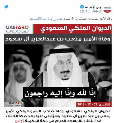 سعودی شاہی خاندان کے شہزادے متعب بن عبدالعزیز انتقال کرگئے