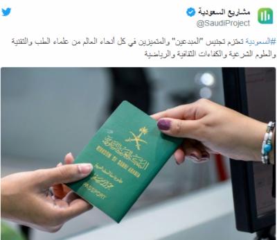 سعودی عرب نے غیرملکیوں کو شہریت دینے کا اعلان کردیا