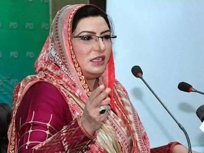 پولیو ویکسین کے قطرے صحت مند پاکستان کی ضمانت ہیں. فردوس عاشق اعوان