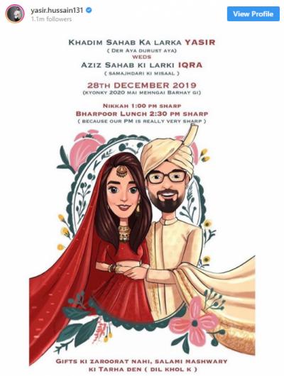 اقرا عزیز اور یاسر حسین کی شادی کا دلچسپ کارڈ