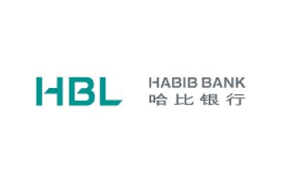 حبیب بینک بیجنگ میں برانچ کھولنے والا پہلا پاکستانی بینک