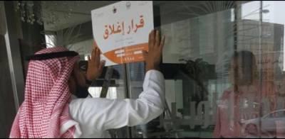 سعودی عرب میں ہوٹلوں اور اپارٹمنٹس پر بھاری جرمانے عائد