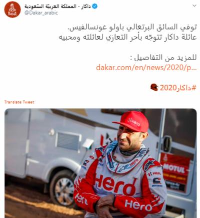 سعودی عرب: پرتگالی کار ڈرائیور حادثے میں جاں بحق