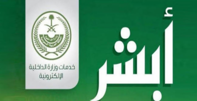 سعودی عرب'خلاف ضابطہ حراست کی شکایت کا نیا میکانزم متعارف