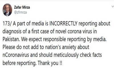 وزارت صحت نے پاکستان میں کرونا وائرس کا پہلا کیس سامنے آنے کی تردید کر دی