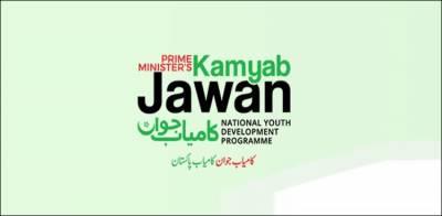 سندھ کے نوجوانوں کے لئے بڑی خوشخبری