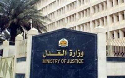 ایک ہفتے میں وزارت انصاف کا ایک لاکھ 70 ہزار کیسز نمٹانے کا نیا ریکارڈ