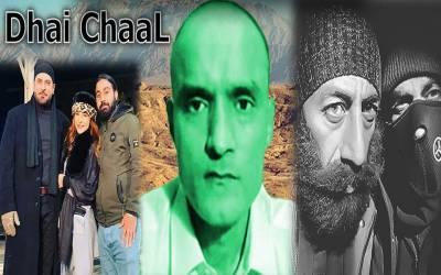"""بھارتی جاسوس کلبھوشن کی گرفتاری اور بلوچستان کے مسائل پر مبنی فلم """"ڈھائی چال """" کا ٹریلرریلیز"""