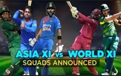 ایشیا الیون بمقابلہ ورلڈ الیون کااعلان، کوئی پاکستانی کھلاڑیوں شامل نہیں