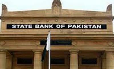 سٹیٹ بینک کا مالیاتی پالیسی کا اعلان، شرح منافع میں75پوائنٹس کی کمی