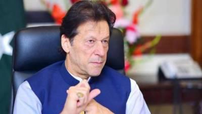 وزیراعظم عمران خان آج ایک بڑااعلان کریں گے۔