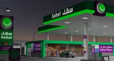 ریاض : سعودی عرب، پٹرول کی قیمتوں میں کمی کا اعلان