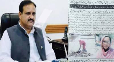 وزیر اعلیٰ پنجاب کی ہدایت پر جھاڑو لگانے والی ڈگری ہولڈر لڑکی کو ملازمت مل گئی