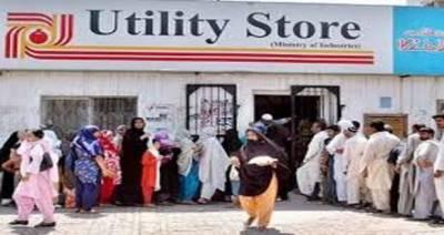 پنجاب حکومت نے یوٹیلٹی اسٹورز کھولنے کی اجازت دے دی
