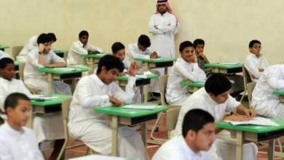 سعودی عرب : مختلف پرائیویٹ اسکولز نے فیس میں کمی کا اعلان کر دیا