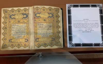 شاہ فہد لائبریری میں قرآن پاک کا 11 سو برس قدیم نسخہ