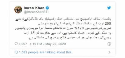 پاکستان اسٹاک ایکسچینج میں200 ملین سکوک بانڈزکااجرامالیاتی سنگ میل ہے: وزیراعظم