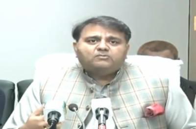 وزارت سائنس و ٹیکنالوجی کے مطابق کل پاکستان میں عید الفطر ہوگی,فواد چودھری