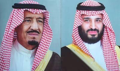 سعودی فرمانروا اور ولی عہد کی طیارہ حادثے پر تعزیتسعودی فرمانروا اور ولی عہد کی طیارہ حادثے پر تعزیت