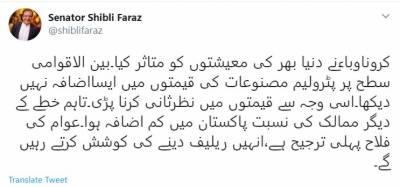 خطے کے دیگر ممالک کی نسبت پاکستان میں تیل کی قیمتوں میں کم اضافہ ہوا : شبلی فراز