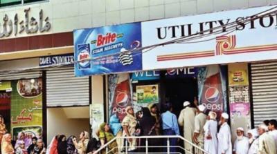 یوٹیلٹی سٹور زکارپوریشن آف پاکستان نے مختلف اشیا ءکی قیمتوں میں 2سے 45 روپے تک اضافہ کر دیا