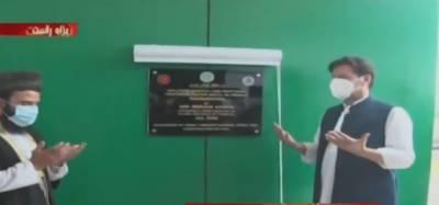 وزیراعظم نے اسلام آباد آئیسولیشن اسپتال اینڈ انفیکشن ٹریٹمنٹ سنٹر کا افتتاح کردیا