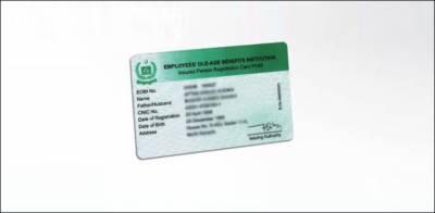 ای او بی آئی کارڈ ہولڈرز کو بڑی سہولت دینے کا اعلان