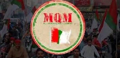 ایم کیو ایم پاکستان کو وفاقی حکومت میں ایک اور اہم عہدہ مل گیا