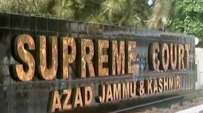 سپریم کورٹ آزاد جموں وکشمیر میں ویڈیو لنک کے ذریعے مقدمات کی سماعت شروع