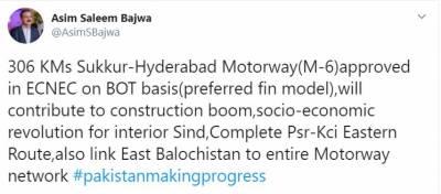 سکھرحیدر آباد موٹروے منصوبہ اندرون سندھ میں سماجی اورمعاشی انقلاب لائے گا، عاصم باجوہسکھرحیدر آباد موٹروے منصوبہ اندرون سندھ میں سماجی اورمعاشی انقلاب لائے گا، عاصم باجوہ